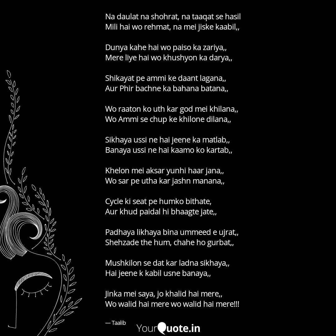 Best walid_mere Shayari, Status, Quotes, Stories | Nojoto
