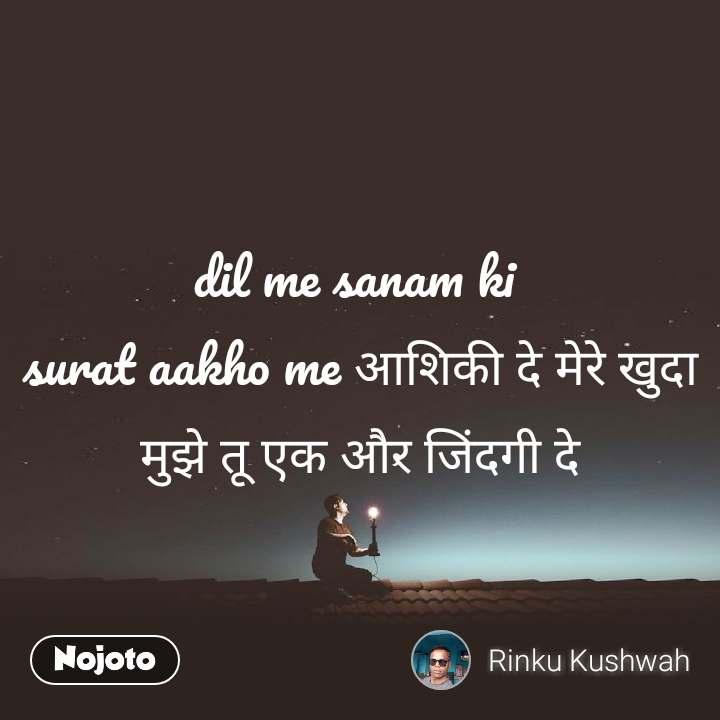 dil me sanam ki  surat aakho me आशिकी दे मेरे खुदा मुझे तू एक और जिंदगी दे