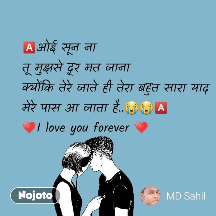 🅰️ओई सून ना  तू मुझसे दूर मत जाना  क्योंकि तेरे जाते ही तेरा बहुत सारा याद  मेरे पास आ जाता है..😭😭🅰️ ♥️I love you forever ♥️