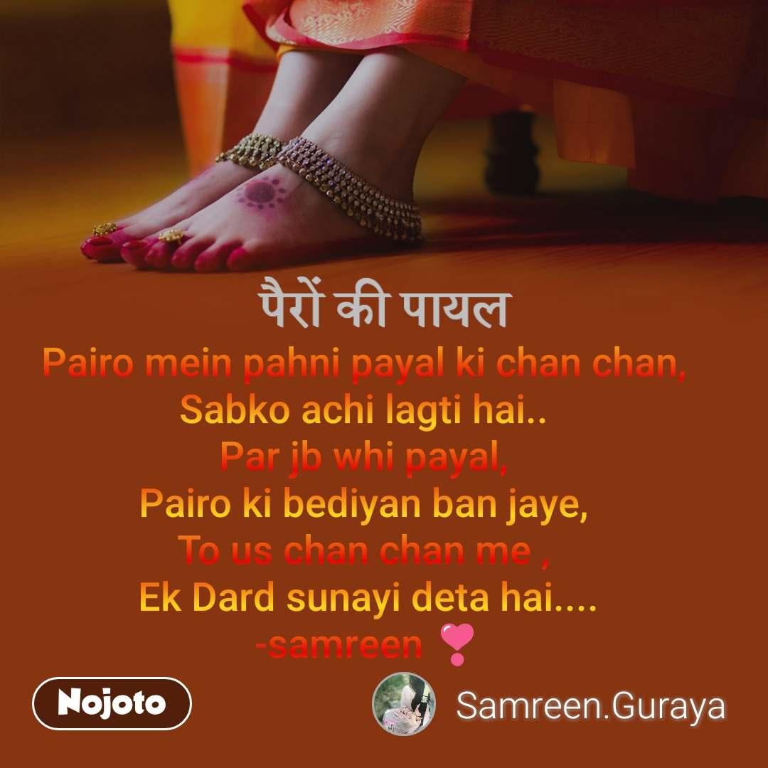 पैरों की पायल Pairo mein pahni payal ki chan chan