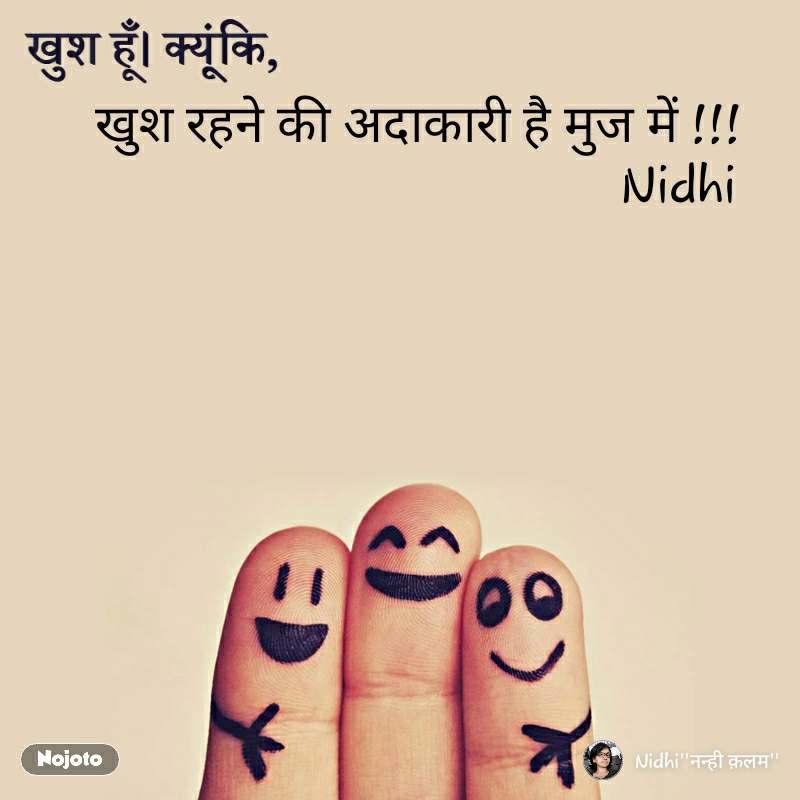 खुश हूँ क्यूंकि, खुश रहने की अदाकारी है मुज में !!!                                         Nidhi