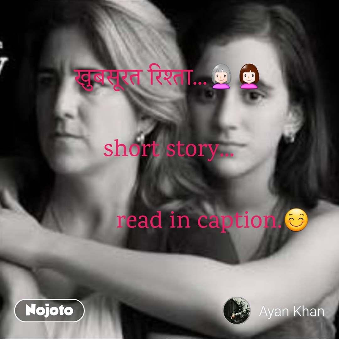 खुबसूरत रिश्ता...👵👩  short story...                read in caption.😊