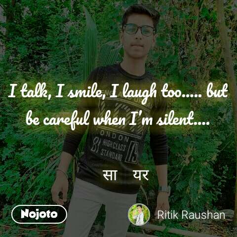 I talk, I smile, I laugh too….. but be careful when I'm silent….      सा    यर