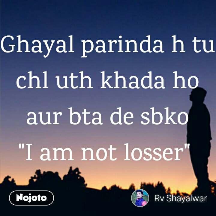 """Ghayal parinda h tu chl uth khada ho aur bta de sbko """"I am not losser"""""""