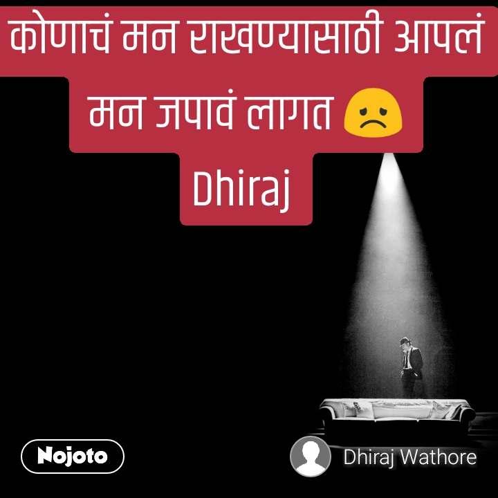 कोणाचं मन राखण्यासाठी आपलं मन जपावं लागत 😞 Dhiraj