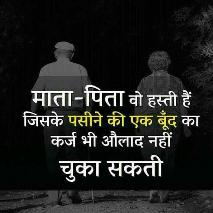 Latest Mother Father Quotes In Hindi