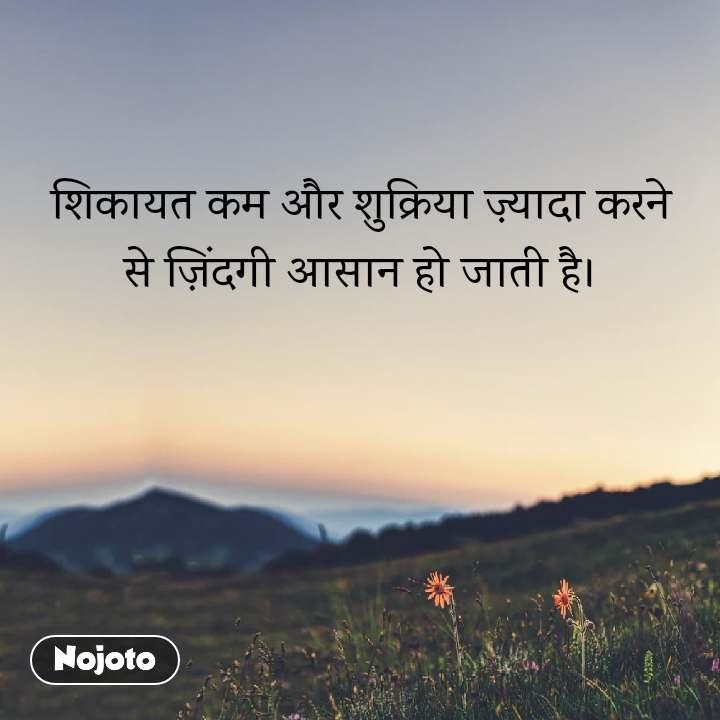 Natural Morning शिकायत कम और शुक्रिया ज़्यादा करने से ज़िंदगी आसान हो जाती है।