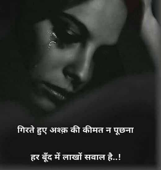 Aansupainlovetanhayinojoto Quotes Shayari Story Poem Jokes