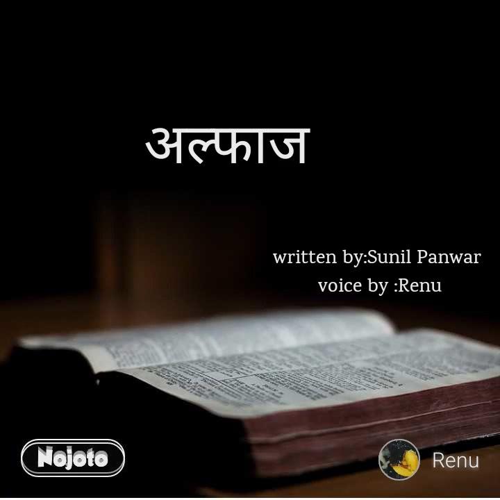 written by:Sunil Panwar  voice by :Renu अल्फाज