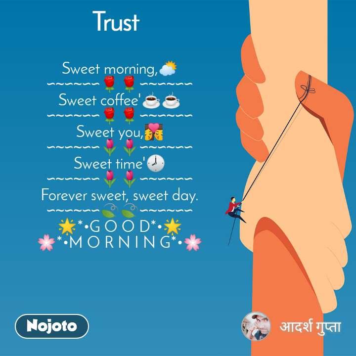 Trust Sweet morning,⛅ ∽∼∽∼∽∽🌹🌹∽∼∽∼∽∽ Sweet coffee'☕☕ ∽∼∽∼∽∽🌹🌹∽∼∽∼∽∽ Sweet you,💏 ∽∼∽∼∽∽🌷🌷∽∼∽∼∽∽ Sweet time'🕗 ∽∼∽∼∽∽🌷🌷∽∼∽∼∽∽ Forever sweet, sweet day. ∽∼∽∼∽∽🍃🍃∽∼∽∼∽∽ 🌟*•G O O D*•🌟 🌸*•M O R N I N G*•🌸