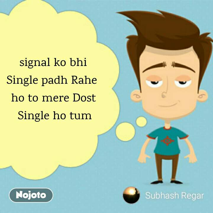 signal ko bhi Single padh Rahe ho to mere Dost | हिंदी
