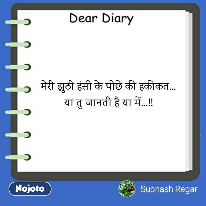 Dear Diary मेरी झुठी हंसी के पीछे की हकीकत...  या तु जानती है या में...!!