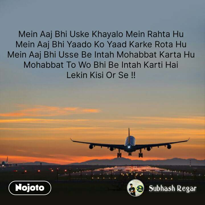 Mein Aaj Bhi Uske Khayalo Mein Rahta Hu Mein Aaj Bhi Yaado Ko Yaad Karke Rota Hu Mein Aaj Bhi Usse Be Intah Mohabbat Karta Hu Mohabbat To Wo Bhi Be Intah Karti Hai Lekin Kisi Or Se !! #NojotoQuote