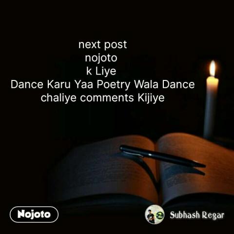 next post nojoto  k Liye  Dance Karu Yaa Poetry Wala Dance chaliye comments Kijiye