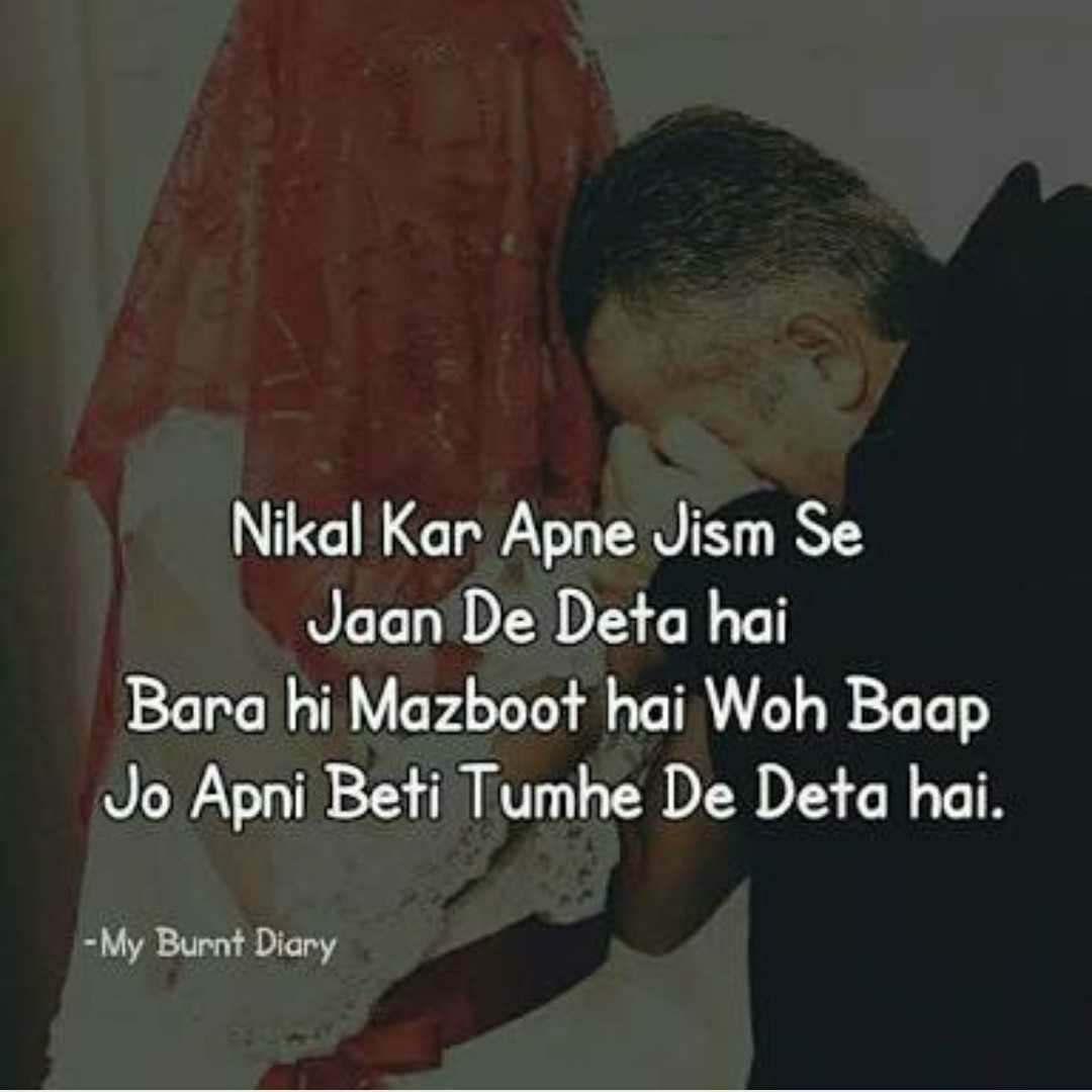 Love You Papa Quotes Shayari Story Poem Jokes Memes On Nojot
