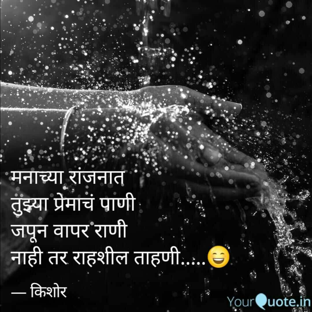 love,#relationship,#marathi #kavita, #yqtaai ,#ch