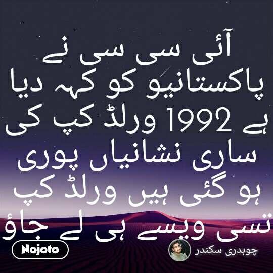 آئی سی سی نے پاکستانیو کو کہہ دیا ہے 1992 ورلڈ کپ کی ساری نشانیاں پوری ہو گئی ہیں ورلڈ کپ تسی ویسے ہی لے جاؤ