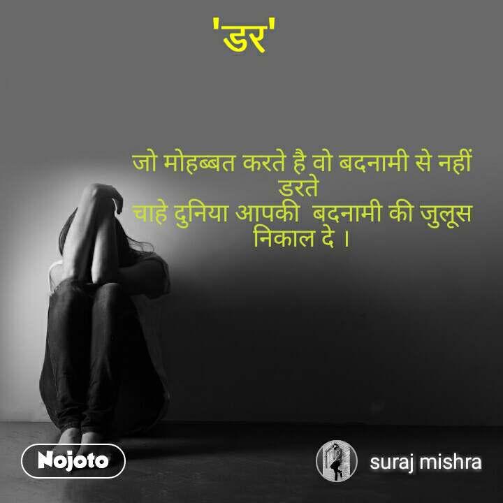 #डर   जो मोहब्बत करते है वो बदनामी से नहीं डरते  चाहे दुनिया आपकी  बदनामी की जुलूस निकाल दे ।
