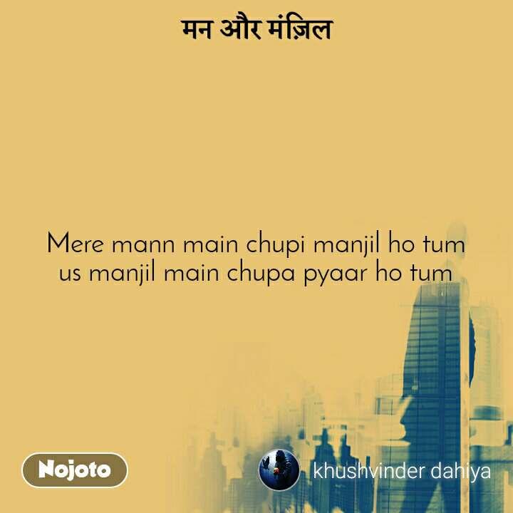मन और मंज़िल Mere mann main chupi manjil ho tum us manjil main chupa pyaar ho tum
