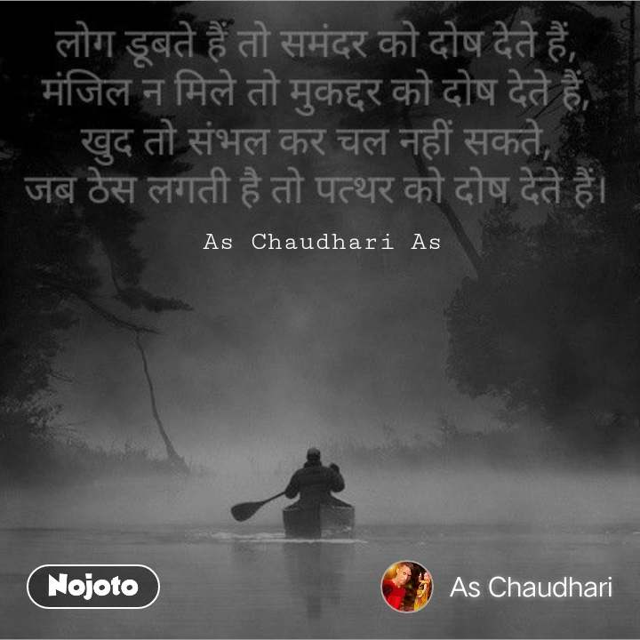 As Chaudhari As