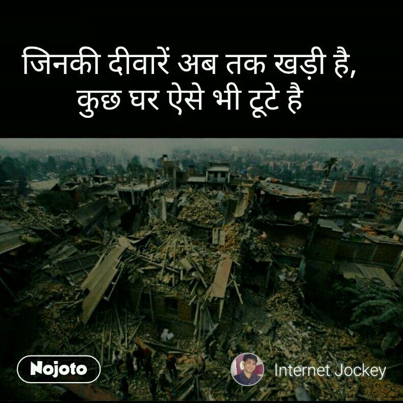 जिनकी दीवारें अब तक खड़ी है, कुछ घर ऐसे भी टूटे है