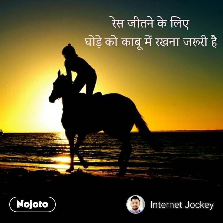 रेस जीतने के लिए घोड़े को काबू में रखना जरूरी है