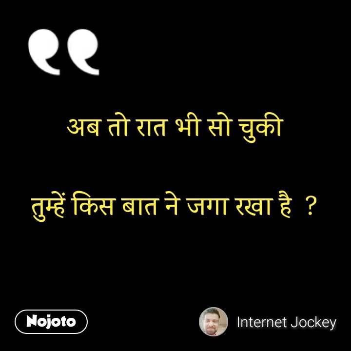 Good Night Quotes In Hindi Nojotohindi Quotes Shayari Story Po
