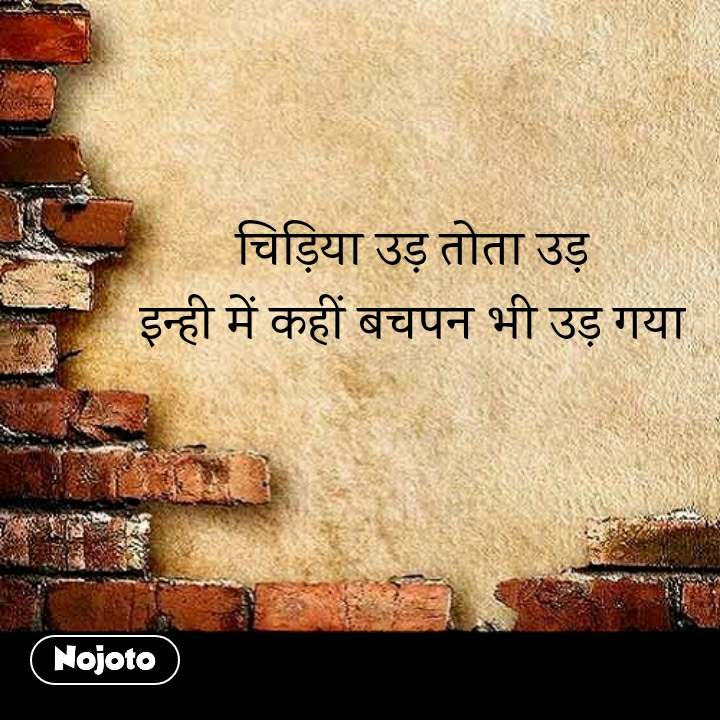 Bachpan Quotes 2