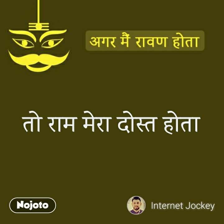 अगर मैं रावण होता  तो राम मेरा दोस्त होता