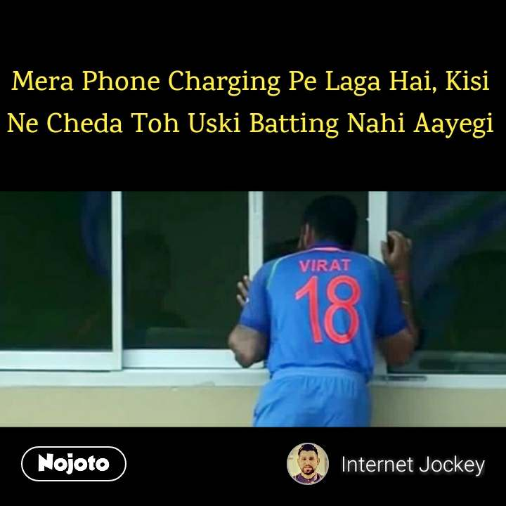 Mera Phone Charging Pe Laga Hai, Kisi Ne Cheda Toh Uski Batting Nahi Aayegi