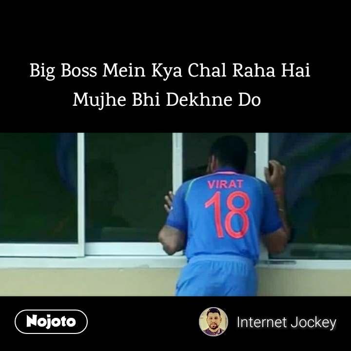 Virat Kohli Big Boss Mein Kya Chal Raha Hai Mujhe Bhi Dekhne Do