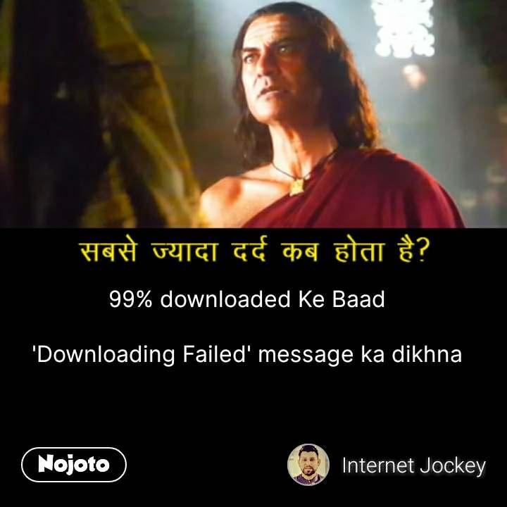 सबसे ज़्यदा दर्द कब होता है ? 99% downloaded Ke Baad  'Downloading Failed' message ka dikhna #NojotoQuote