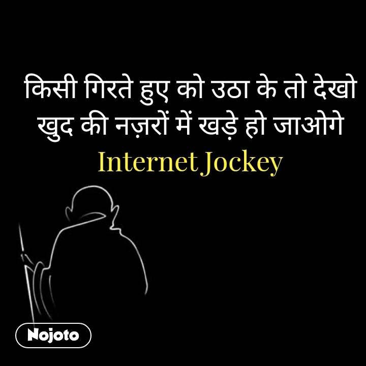 किसी गिरते हुए को उठा के तो देखो खुद की नज़रों में खड़े हो जाओगे Internet Jockey #NojotoQuote