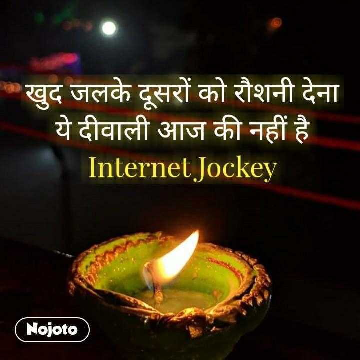 शुभ दीपावली  खुद जलके दूसरों को रौशनी देना ये दीवाली आज की नहीं है Internet Jockey