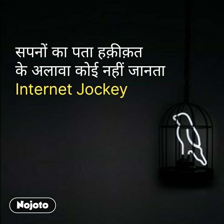 सपनों का पता हक़ीक़त के अलावा कोई नहीं जानता Internet Jockey #NojotoQuote