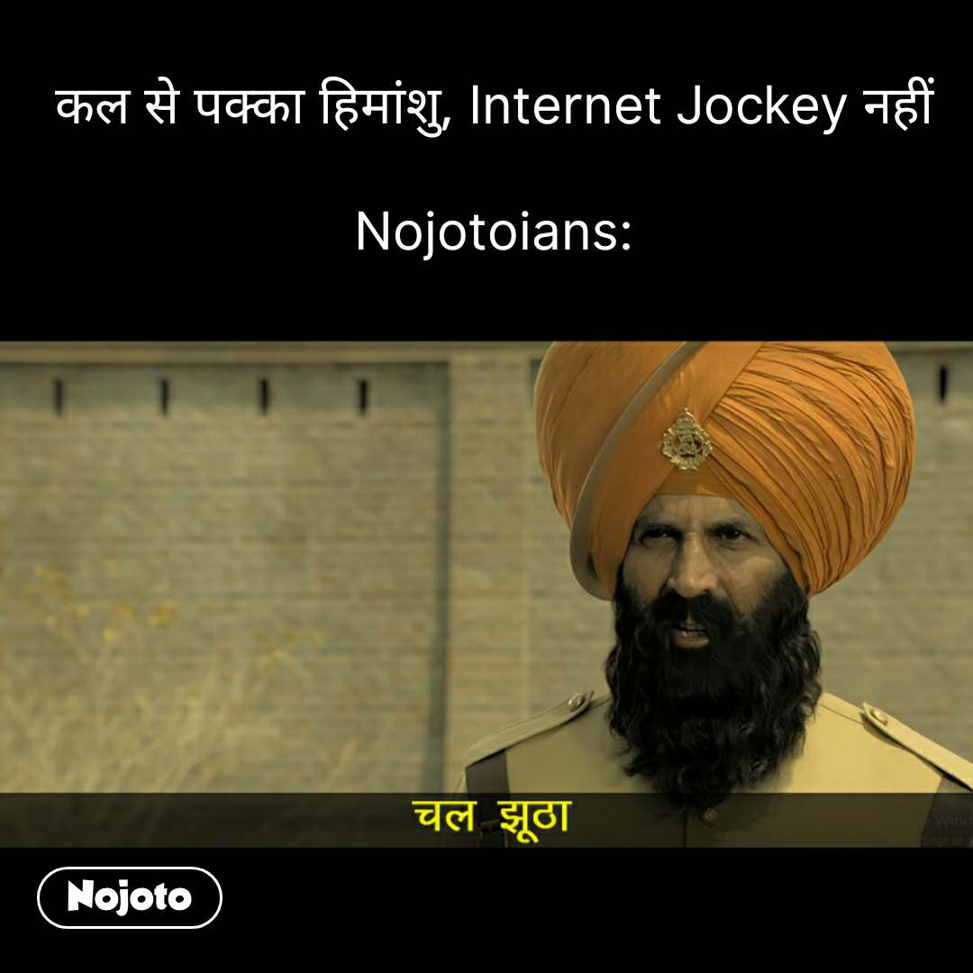 कल से पक्का हिमांशु, Internet Jockey नहीं  Nojotoians: #NojotoQuote