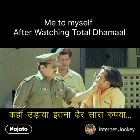 कहाँ उड़ाया इतना सारा रूपए  Me to myself  After Watching Total Dhamaal