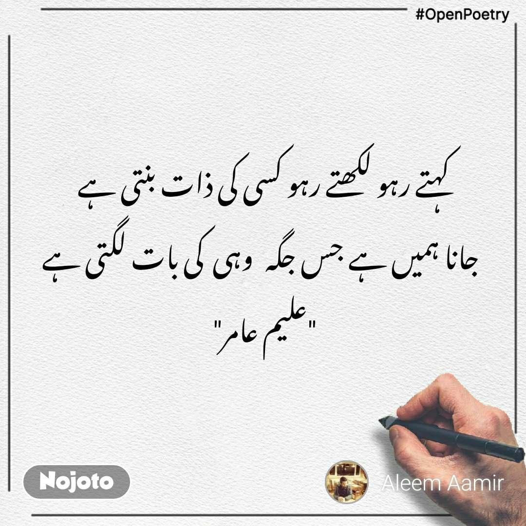 "#OpenPoetry کہتے رہو لکھتے رہو کسی کی ذات بنتی ہے    جانا ہمیں ہے جس جگہ   وہی  کی بات لگتی ہے  ""علیم عامر"""