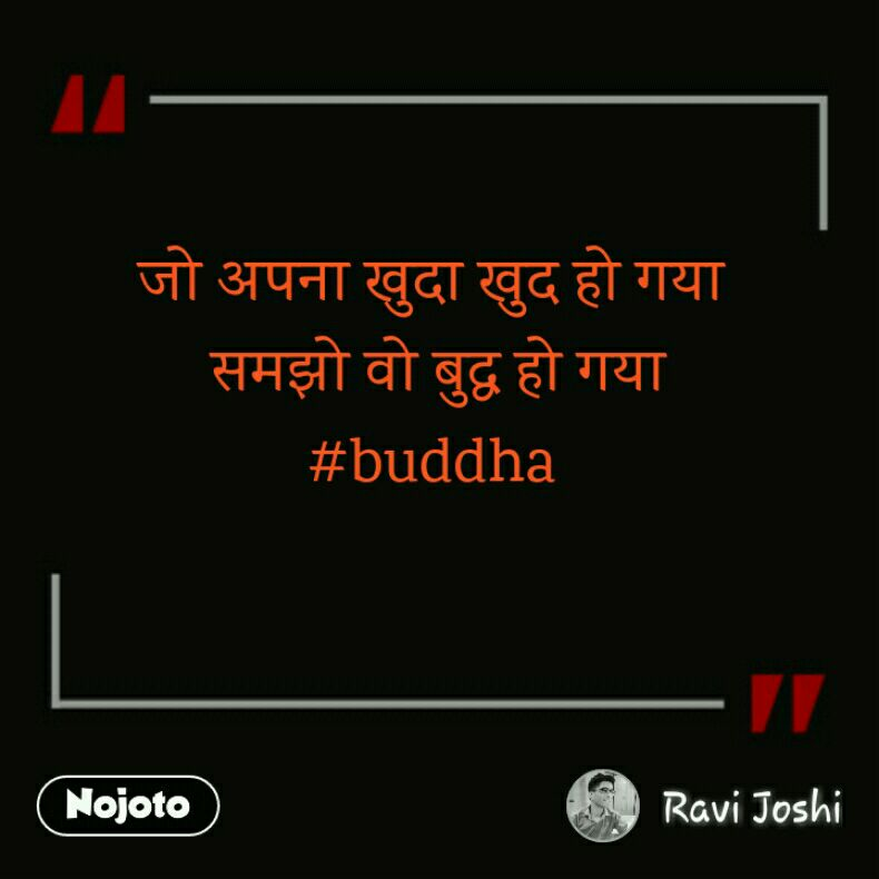 जो अपना खुदा खुद हो गया  समझो वो बुद्ध हो गया #buddha