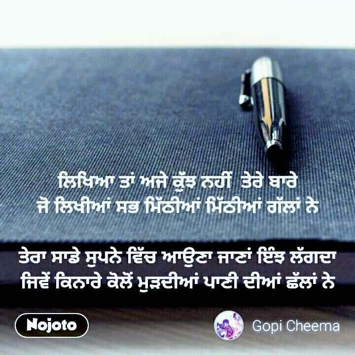 Lyrics_by_gopi_Cheema #Nojoto #Punjabi | English Shayari