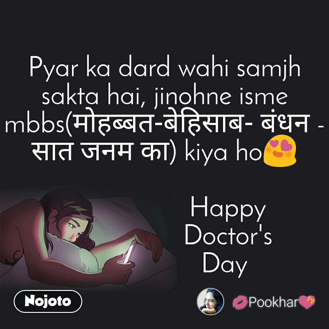 Pyar ka dard wahi samjh sakta hai, jinohne isme mbbs(मोहब्बत-बेहिसाब- बंधन -सात जनम का) kiya ho😍                     Happy                     Doctor's                   Day