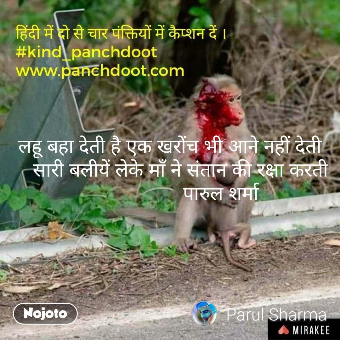 लहू बहा देती है एक खरोंच भी आने नहीं देती     सारी बलीयें लेके माँ ने संतान की रक्षा करती                    पारुल शर्मा #NojotoQuote