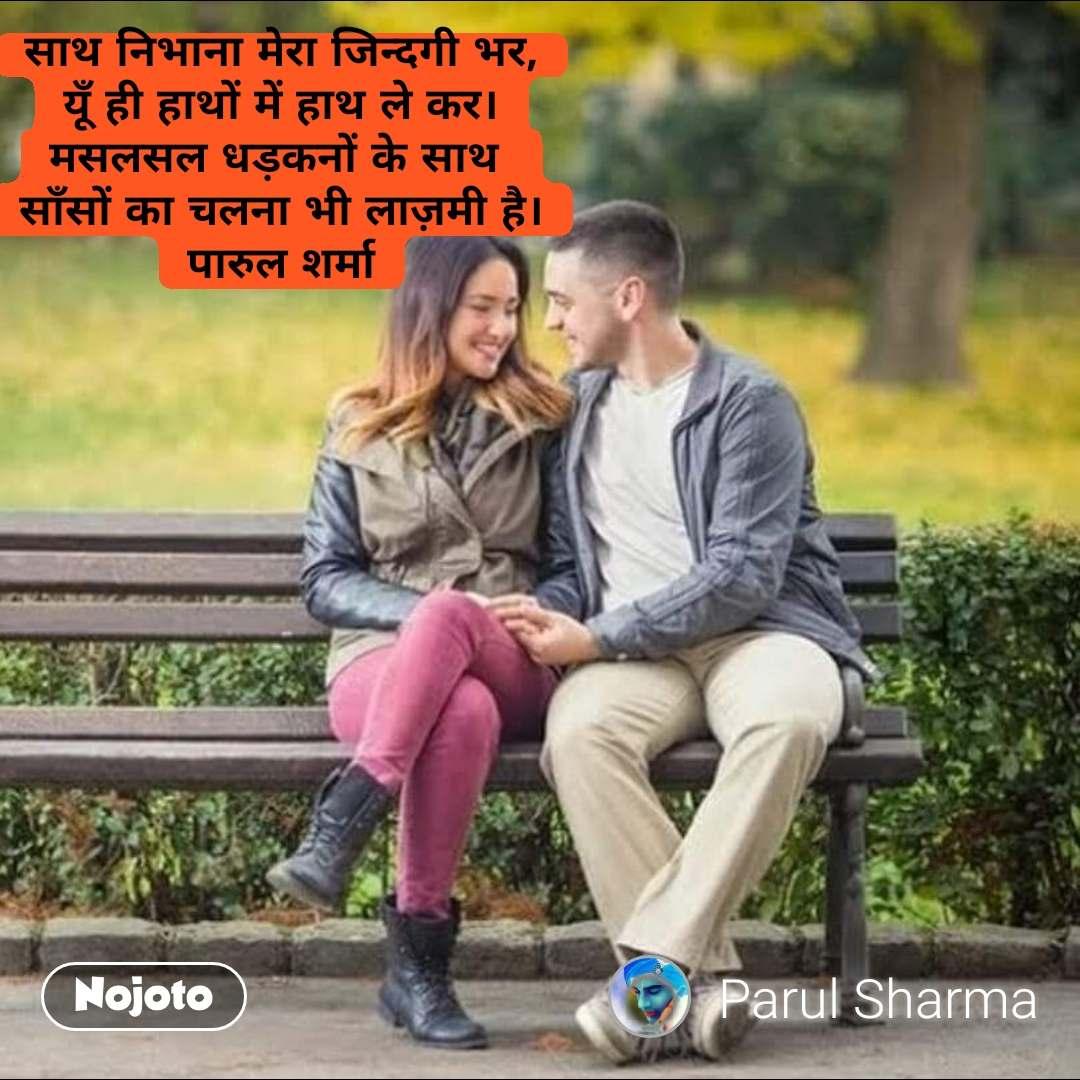 Sonia Gandhi quotes साथ निभाना मेरा जिन्दगी भर, यूँ ही हाथों में हाथ ले कर। मसलसल धड़कनों के साथ  साँसों का चलना भी लाज़मी है। पारुल शर्मा  #NojotoQuote