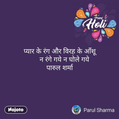 Happy Holi  प्यार के रंग और विरह के आँशू      न रंगे गये न घोले गये पारुल शर्मा #NojotoQuote