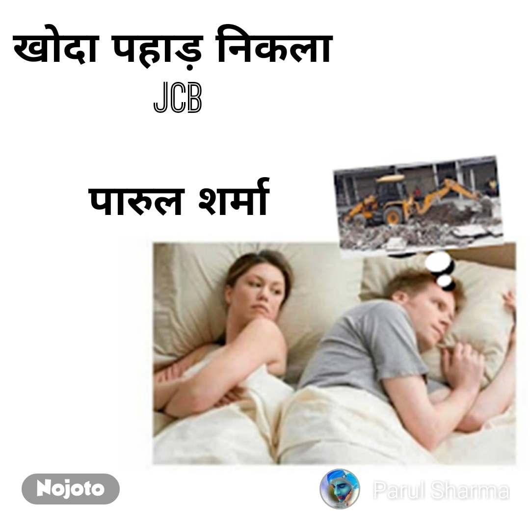 खोदा पहाड़ निकला  JCB  पारुल शर्मा