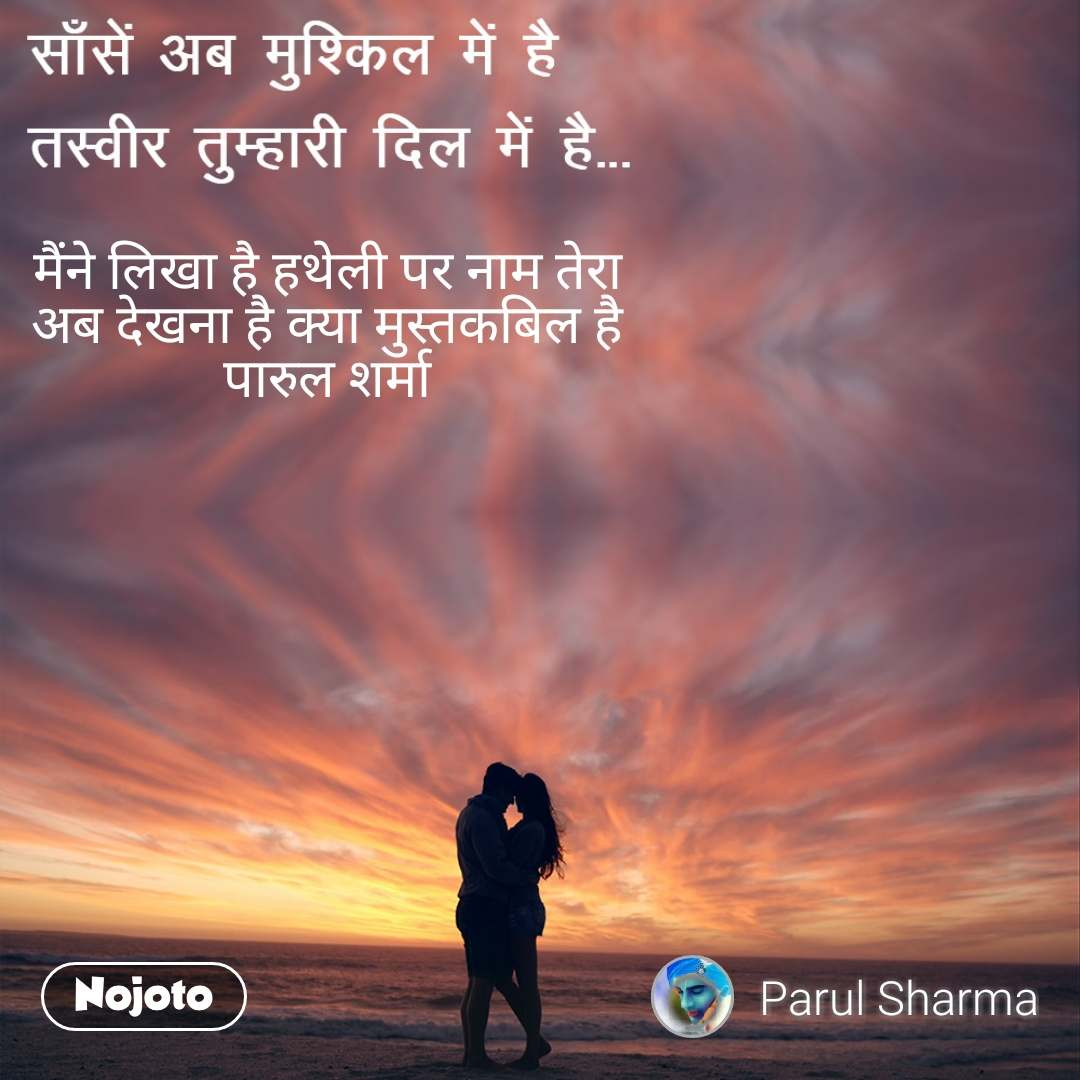 मैंने लिखा है हथेली पर नाम तेरा अब देखना है क्या मुस्तकबिल है पारुल शर्मा