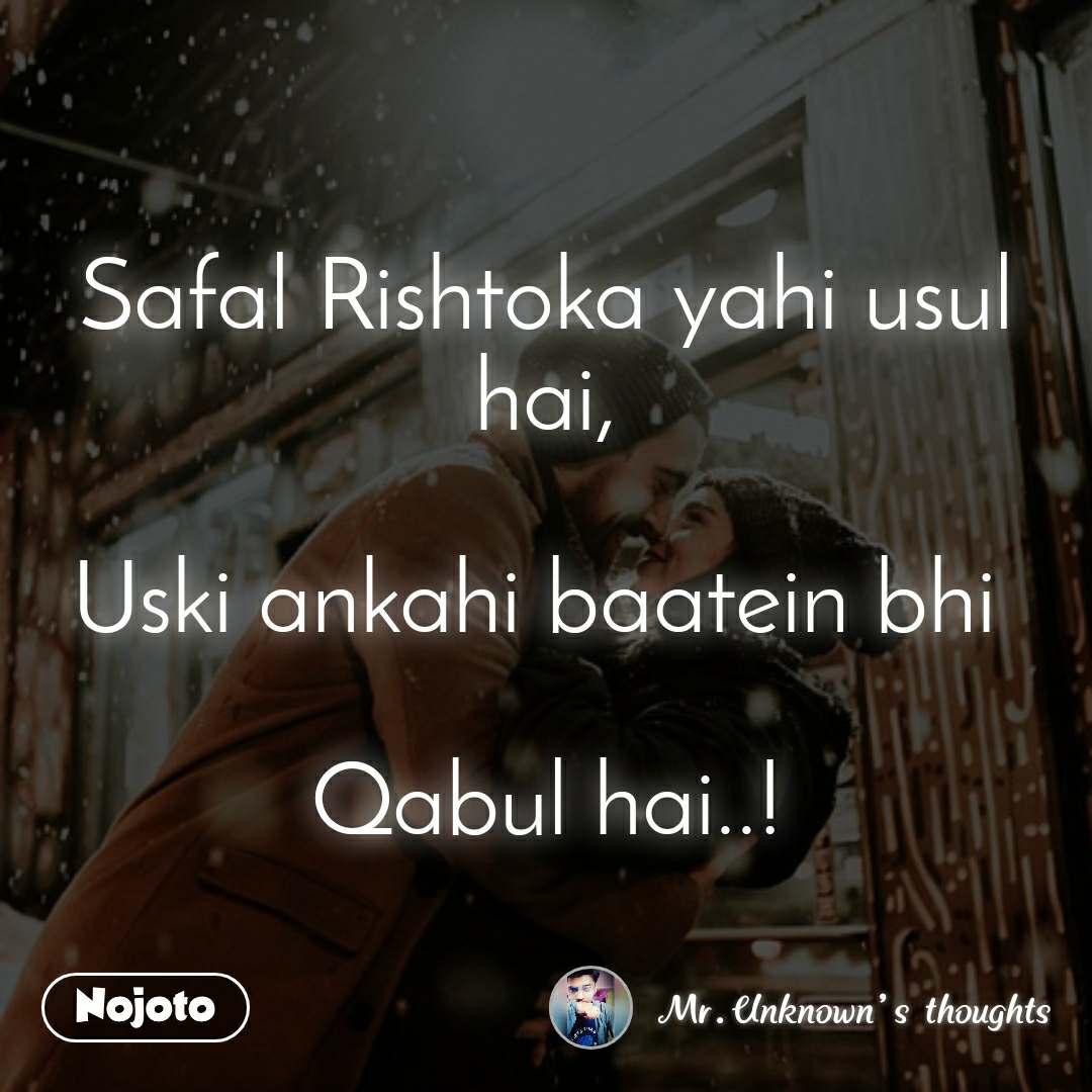 Safal Rishtoka yahi usul hai,  Uski ankahi baatein bhi   Qabul hai..!