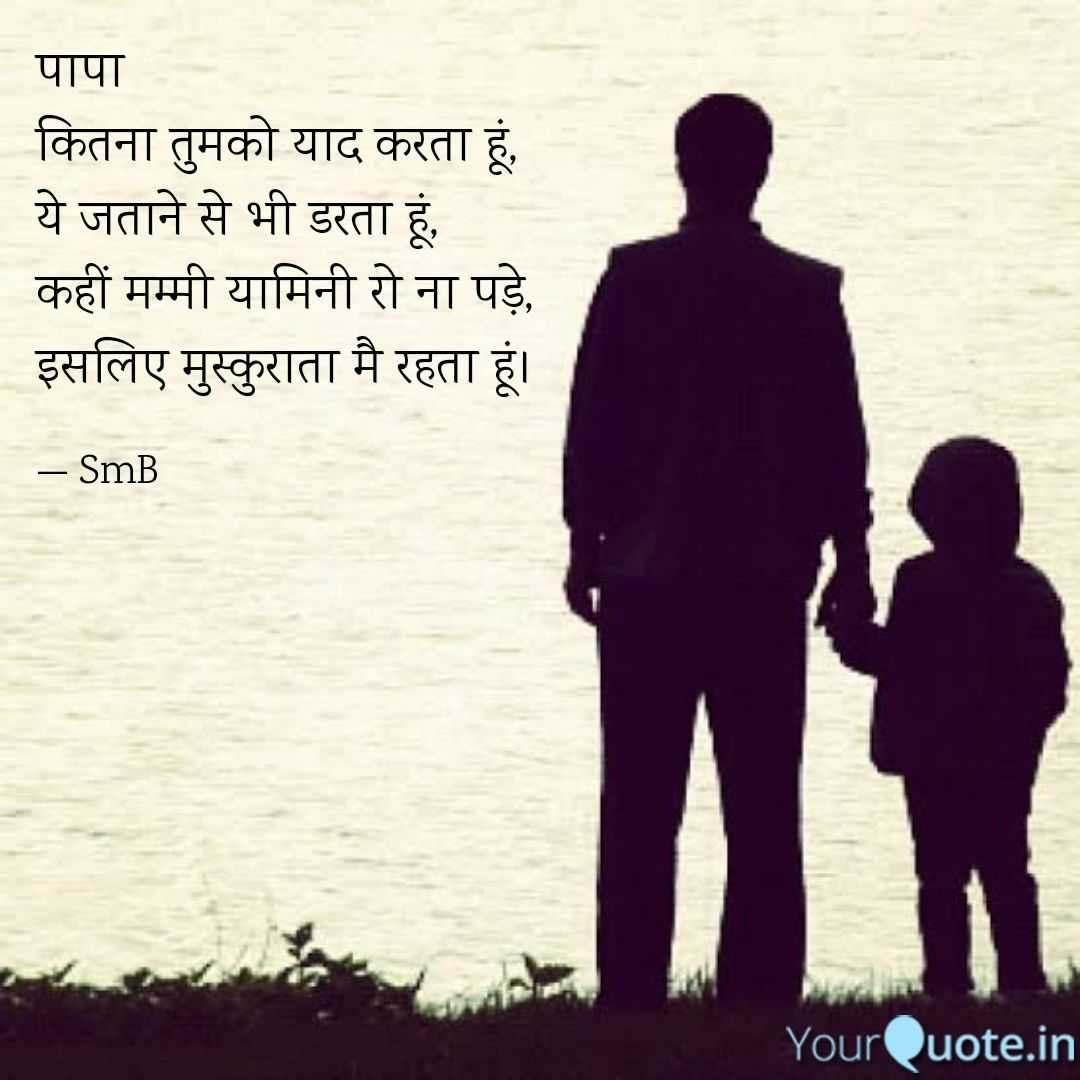 Rip Papa Rip Papa Loveu Loveyou Shayari Nojotohindi Hindiwr