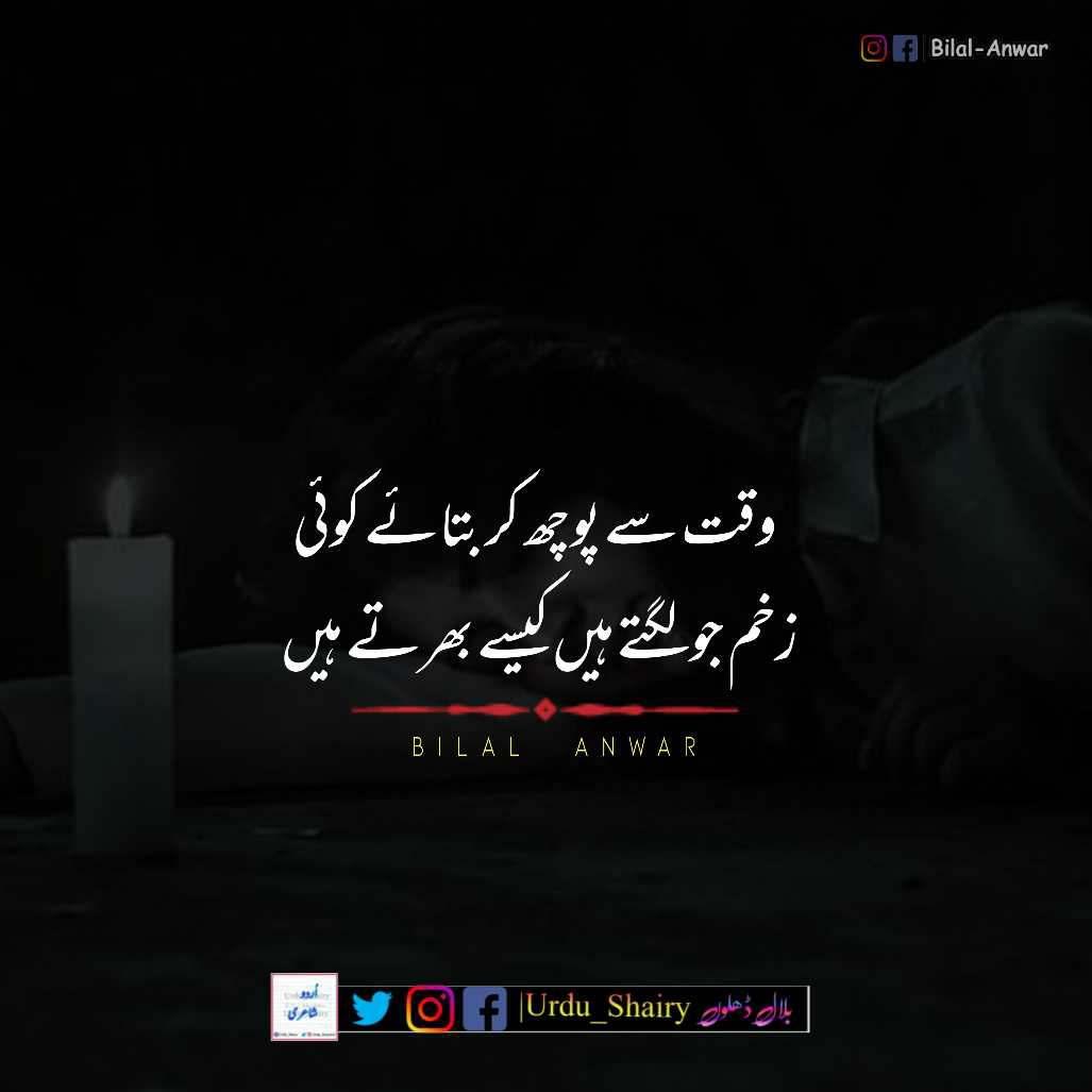 Urdu #shayari #Bilal #Anwar | bahasa Indonesia Poem | Nojoto