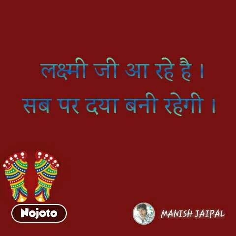 लक्ष्मी जी आ रहे है । सब पर दया बनी रहेगी ।